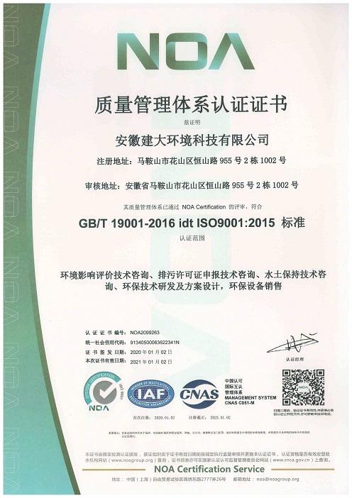 三标体系认证证书